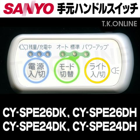 三洋 CY-SPE24DK ハンドル手元スイッチ【お預かり修理:完了検査時に動作しない場合は一部返金致します】