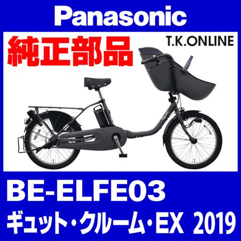 Panasonic BE-ELFE03 用 チェーンリング 41T 厚歯【2.6mm厚】+固定スナップリングセット【代替品】