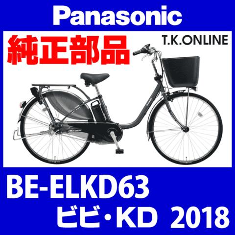 Panasonic BE-ELKD63用 スタピタ2ケーブルセット(スタンドとハンドルロックを連動)【黒】【送料無料】