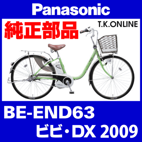 Panasonic BE-END63 内装3速グリップシフター+ケーブル【銀】【代替品】
