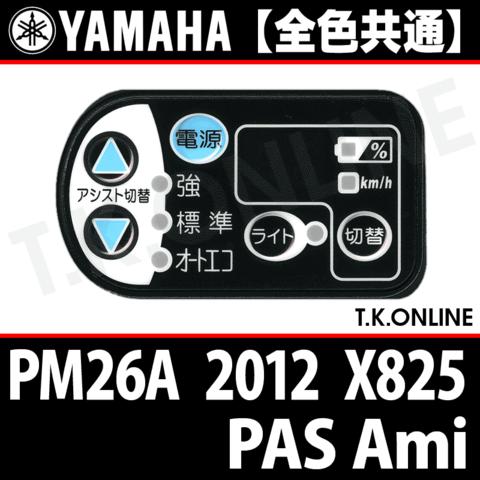 YAMAHA PAS Ami 2012 PM26A X825 ハンドル手元スイッチ 【全色統一】