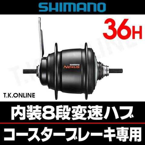 シマノ 内装8速ハブ 36穴 標準型 軸長184mm【黒】コースターブレーキ NEXUS SG-C6001-8C【納期1ヶ月】【送料無料】