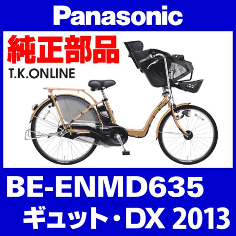Panasonic BE-ENMD635用 スタピタ2ケーブルセット(スタンドとハンドルロックを連動)【黒】