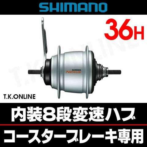 シマノ 内装8速ハブ 36穴 標準型 軸長184mm【銀】コースターブレーキ NEXUS SG-C6001-8C【納期1ヶ月】【送料無料】
