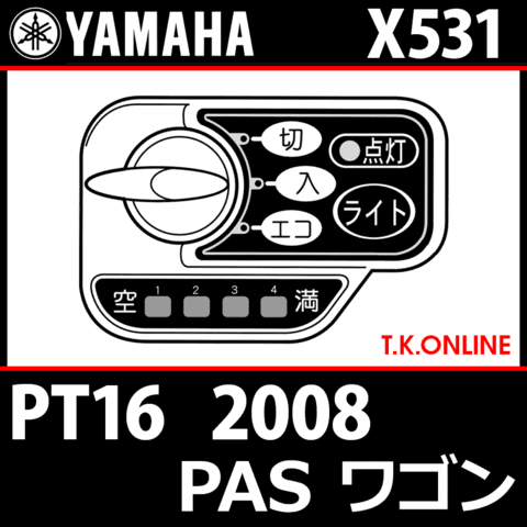 YAMAHA PAS ワゴン 2008 PT16 X531 ハンドル手元スイッチ