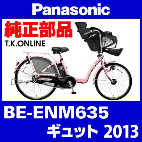 Panasonic BE-ENM635用 後輪スプロケット 22T 厚歯+固定Cリング+防水カバー【即納】
