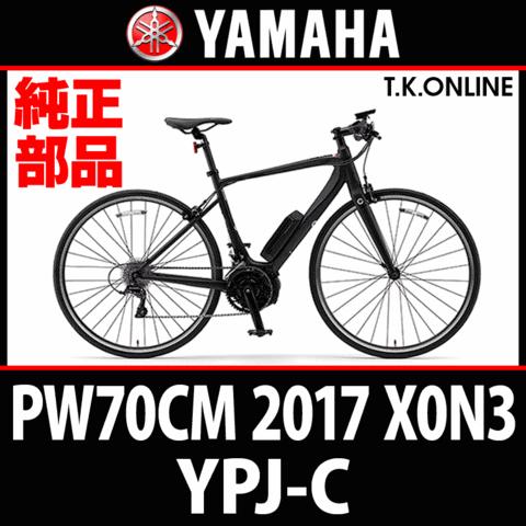 YAMAHA YPJ-C 2017 PW70CM X0N3 チェーン【外装9速 F46Tx34T】