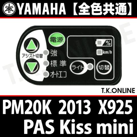 YAMAHA PAS Kiss mini 2013 PM20K X925 ハンドル手元スイッチ【送料無料】