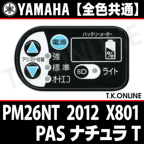 YAMAHA PAS ナチュラ T 2012 PM26NT X801 ハンドル手元スイッチ【全色統一】【送料無料】