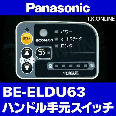 Panasonic BE-ELDU63 用 ハンドル手元スイッチ【送料無料】