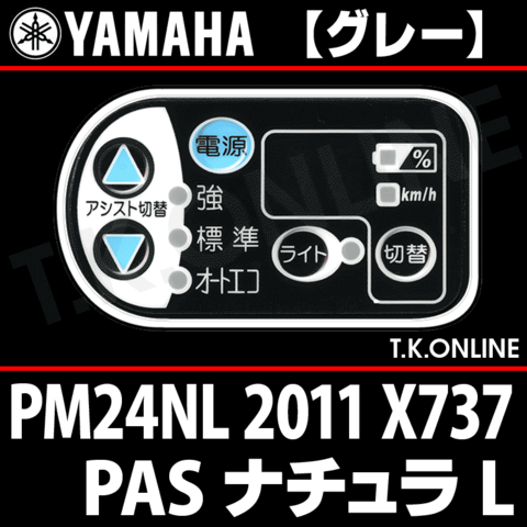 YAMAHA PAS ナチュラ L 2011 PM24NL X737 ハンドル手元スイッチ 【グレー】