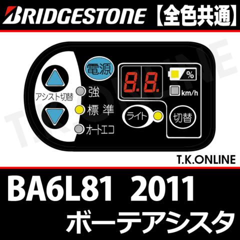 ブリヂストン ボーテアシスタ 2011 BA6L81 8.1Ah ハンドル手元スイッチ【全色統一】【代替品】