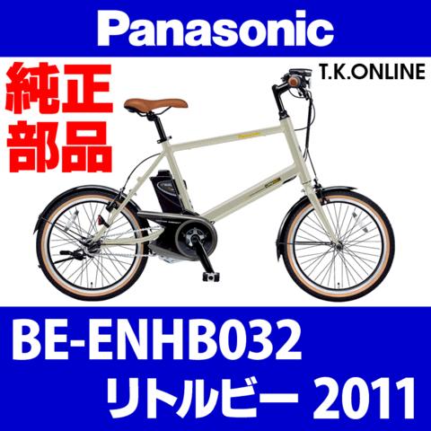 Panasonic リトルビー (2011) BE-ENHB032 純正部品・互換部品【調査・見積作成】