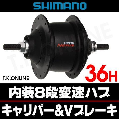 シマノ 内装8速ハブ 36穴 標準型 軸長184mm【黒】Vブレーキ用 NEXUS SG-C6001-8V or SG-C6000-8V【即納】