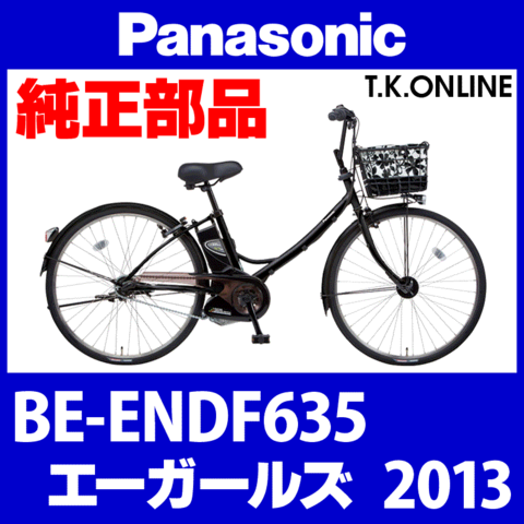 Panasonic エーガールズ (2013) BE-ENDF635 純正部品・互換部品【調査・見積作成】5点単位