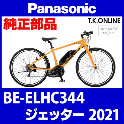 Panasonic BE-ELHC344用 チェーンリング 41T 薄歯【黒:2.1mm厚】+固定スナップリング【チェーン脱落防止プレート装着済】