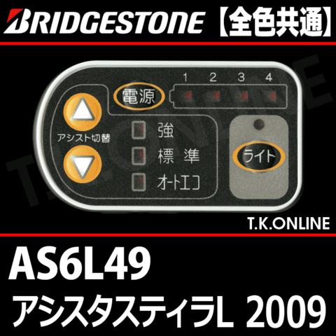ブリヂストン アシスタスティラL 2009 AS6L49 4.0Ah ハンドル手元スイッチ【全色統一】【代替品】
