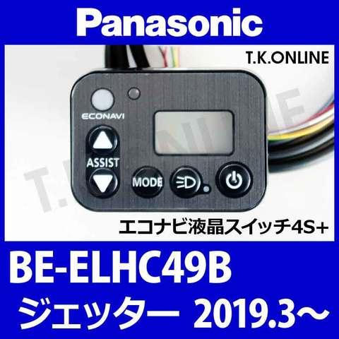 Panasonic BE-ELHC49B用 ハンドル手元スイッチ:エコナビ液晶スイッチ4S+