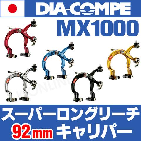 DIA-COMPE MX1000-FDX【92mmリーチ】キャリパーブレーキ【角度可変ブレーキシュー・前用 5色】