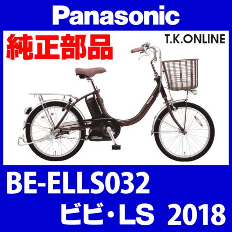 Panasonic ビビ・LS (2018) BE-ELLS032 純正部品・互換部品【調査・見積作成】