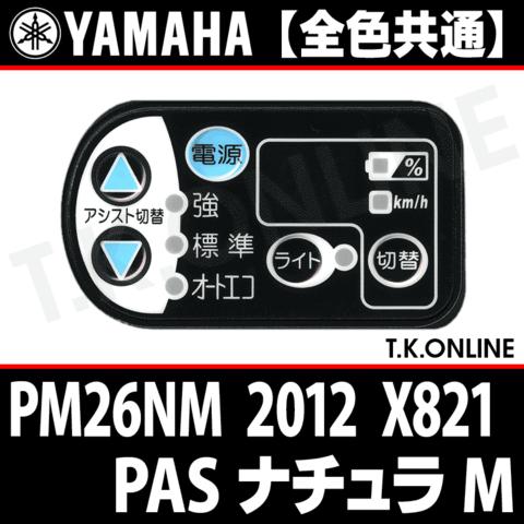 YAMAHA PAS ナチュラ M 2012 PM26NM X821 ハンドル手元スイッチ【全色統一】【送料無料】