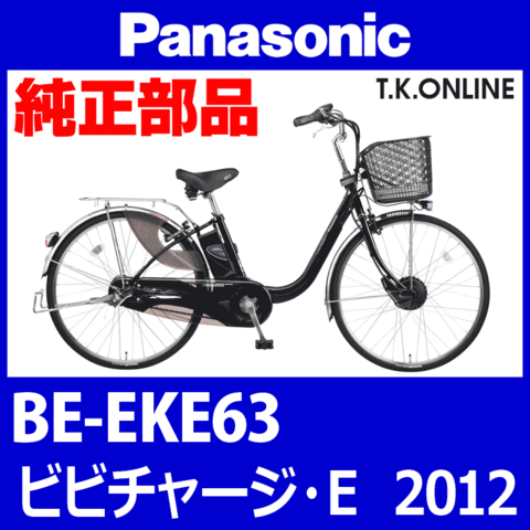 Panasonic ビビチャージ・E (2011.12) BE-EKE63 純正部品・互換部品【調査・見積作成】