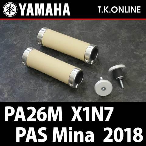 YAMAHA PAS Mina 2018 PA26M X1N7 ハンドルグリップ左右セット【ベージュ】