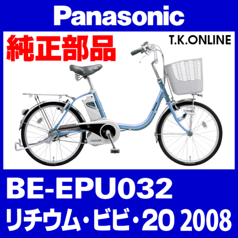 Panasonic BE-EPU032用 カギセット【後輪サークル錠(黒)+バッテリー錠+ディンプルキー3本】【代替品・防犯性向上】【即納】