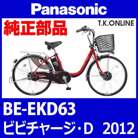 Panasonic BE-EKD63 用 カギセット【後輪サークル錠(黒)+バッテリー錠+ディンプルキー3本】【代替品・防犯性向上】【送料無料】【即納】