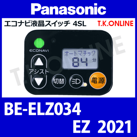 Panasonic BE-ELZ034 用 ハンドル手元スイッチ
