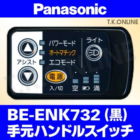 Panasonic BE-ENK732用 ハンドル手元スイッチ【黒】【即納】白は生産完了