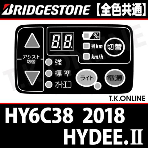 ブリヂストン HYDEE.II 2018 HY6C38用 ハンドル手元スイッチ【全色統一】【代替品】