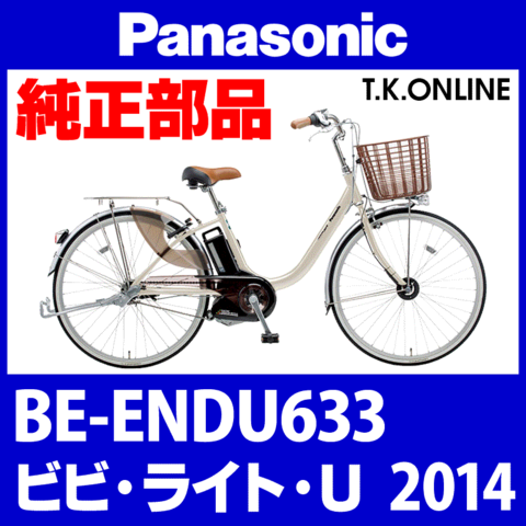 Panasonic BE-ENDU633用 後輪スプロケット 19T 薄歯+固定Cリング【即納】