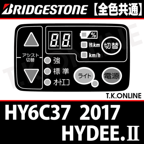 ブリヂストン HYDEE.II 2017 HY6C37用 ハンドル手元スイッチ【全色統一】【代替品】