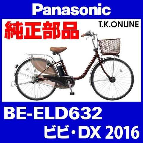 Panasonic BE-ELD632用 チェーンカバー【黒+ブラウンスモーク】【代替品】【送料無料】