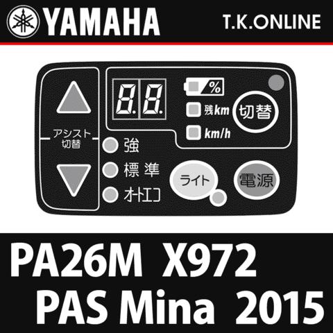 YAMAHA PAS Mina 2015 PA26M X972 ハンドル手元スイッチ【代替品】
