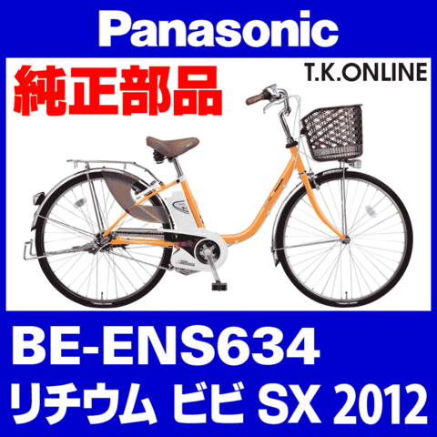 Panasonic BE-ENS634用 チェーンカバー:ポリカーボネート:白系(代替品)