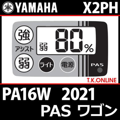 YAMAHA PAS ワゴン 2021 PA16W X2PH ハンドル手元スイッチ