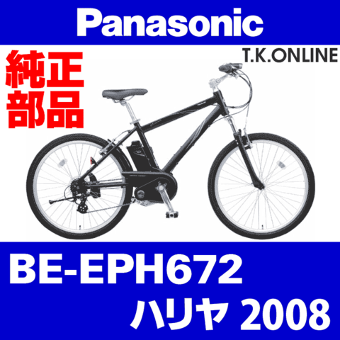 Panasonic BE-EPH672用 チェーンリング 41T 薄歯【黒 ← 銀】+固定スナップリング【チェーン脱落防止プレート装着済】【代替品】【即納】