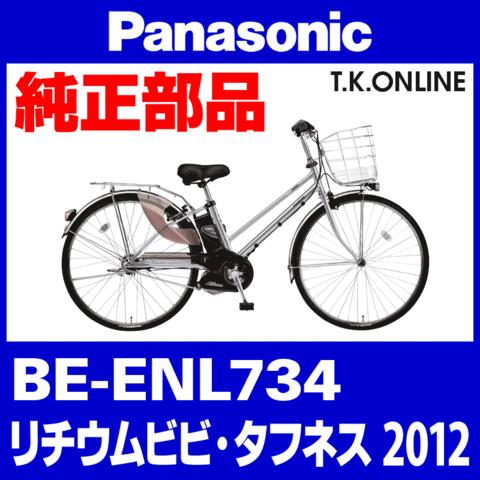 Panasonic BE-ENL734用 チェーンカバー【代替品:黒+黒スモーク:ポリカーボネート:ステー付属】