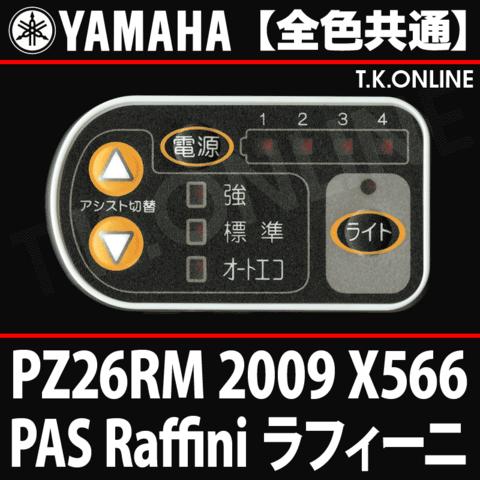 YAMAHA PAS Raffini 2009 PZ26RM X566 ハンドル手元スイッチ 【全色統一】