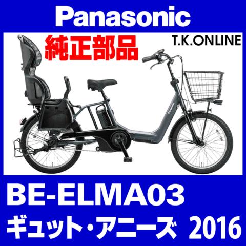 Panasonic ギュット・アニーズ (2016) BE-ELMA03 純正部品・互換部品【調査・見積作成】