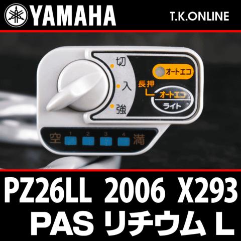 YAMAHA PAS リチウム L 2006 PZ26LL X293 ハンドル手元スイッチ【全色統一】