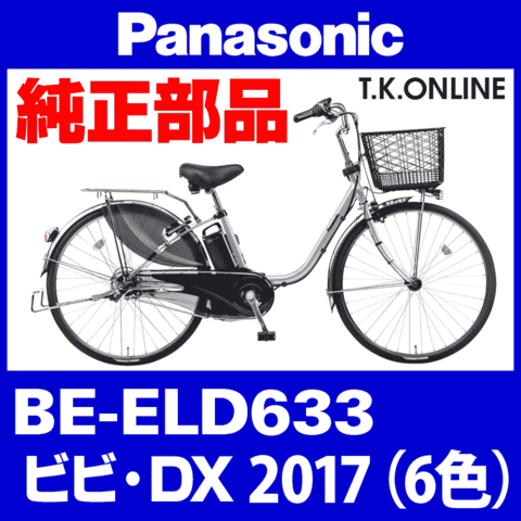 Panasonic BE-ELD633・BE-ELD433用 チェーンリング 41T 厚歯【2.6mm厚】+固定スナップリングセット【即納】