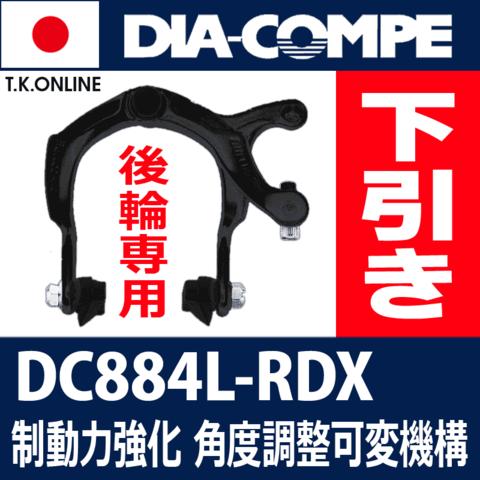 【後輪用下引きキャリパーブレーキ】DIA-COMPE DC884L-RDX【ブラックアルマイト仕上げ・86mmリーチ・角度可変ブレーキシュー・200g】ママチャリ軽量化に最適!ブレーキケーブルの取り回しに無理がありません