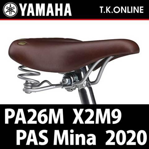 YAMAHA PAS Mina 2020 PA26M X2M9 サドルアセンブリ【ブラウン】