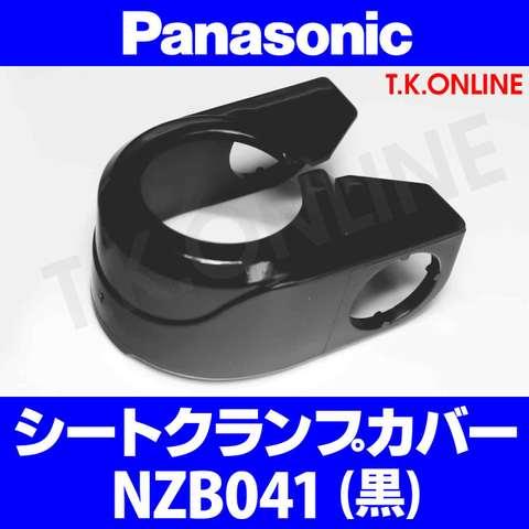 Panasonic シートポストダストカバー【黒】NZB041【即納】