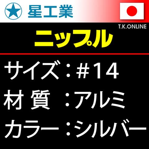 #14 軽量アルミニップル【シルバー】星工業 40本