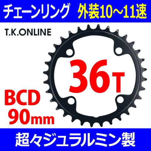 【超々ジュラルミン製】チェーンリング 36T 4穴【BCD:90mm】外装10~11速用 黒【納期 2~3週間】