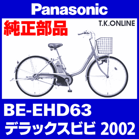 Panasonic BE-EHD63  用 後輪スプロケット 20T 薄歯+固定Cリング+防水カバー